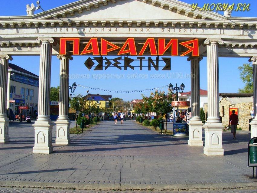 Отдых в Витязево Цены – Актуальная Информация для Туристов(1)