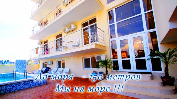 Отели Витязево 2019 – Открытие Нового Курортного Сезона(1)