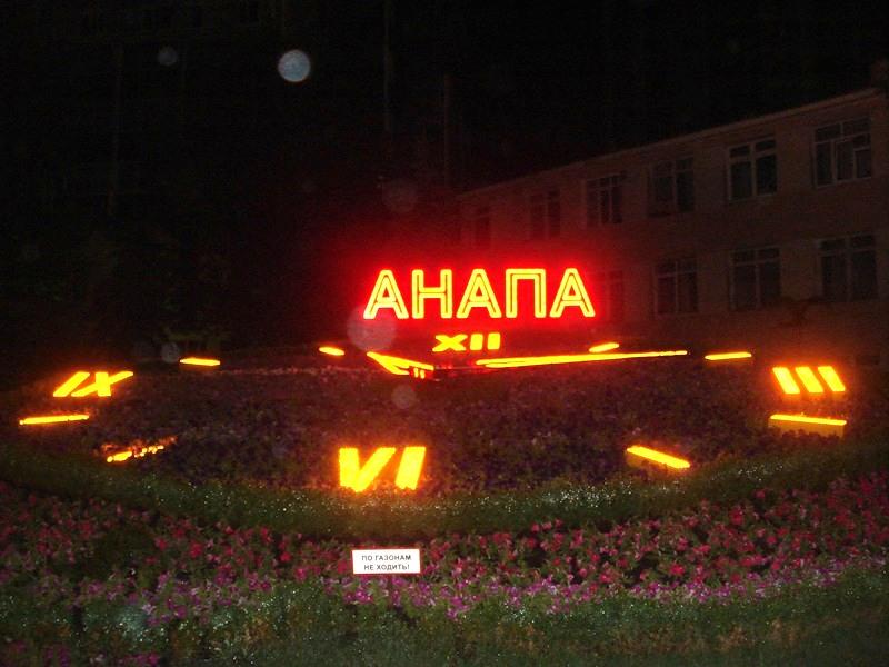 Отели в Витязево на Берегу Моря Рядом с Курортной Анапой(2)